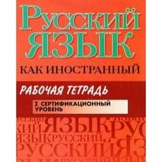 Russkiy yazyk kak inostrannyy. 1 sertifikatsionnyy uroven. Rabochaya tetrad http://www.therussianbookstore.com/10135313