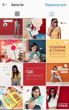 Instagram Grid, Instagram Design, Instagram Posts, Grid Layouts, Social Media Design, Instagram Fashion, Layout Design, Branding, Graphics