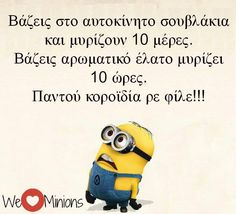 Find images and videos about greek quotes, Greek and 29 on We Heart It - the app to get lost in what you love. Funny Greek Quotes, Greek Memes, Fun Quotes, Minion Jokes, Minions Quotes, Funny Images, Funny Photos, Funny Statuses, Just For Laughs