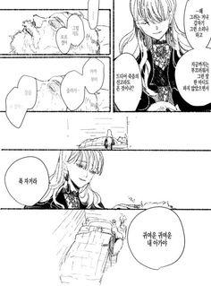 [Risa]늙음을 모르는 마녀가 인간을 키우는 이야기 : 네이버 블로그 Manhwa, Witch, Wattpad, Drawings, Illustration, Anime, Movie Posters, Kids, Fictional Characters