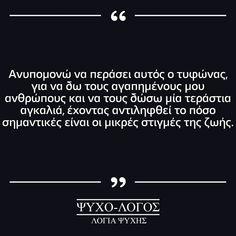 """""""Μικρές αλλά σημαντικές στιγμές της ζωής! Κάνε tag τους ανθρώπους σου στα σχόλια! 👇…"""" #psuxo_logos #ψυχο_λόγος #greekquoteoftheday #ερωτας #ποίηση #greek_quotes #greekquotes #ελληνικαστιχακια #ellinika #greekstatus #αγαπη #στιχακια #στιχάκια #greekposts #stixakia #greekblogger #greekpost #greekquote #greekquotes"""