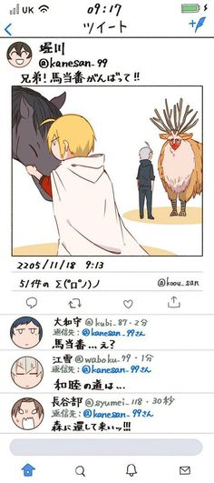 All the best with horse duty! kousetsu: the road to reconciliation is. hesebe: return it to the forest! Kuroko, Touken Ranbu, Cute Boys, Comics, Crossover, Illustration, Horse, Kawaii, Characters