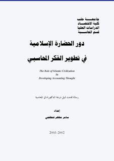 دور الحضارة الاسلامية في تطوير الفكر المحاسبي دكتوراه سامر مظهر قنطقجي جامعة حلب Book Club Books Download Books Books