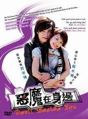 Devil Beside You complete Taiwanese drama ENG SUB