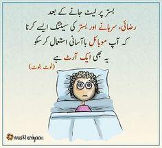 Urdu Funny Poetry, Funny Quotes In Urdu, Cute Funny Quotes, Cute Love Quotes, New Funny Jokes, Crazy Funny Memes, Funny Facts, Funny Cartoons, Eid Jokes