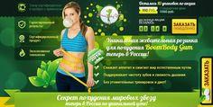 BoomBody Gum жвачка для похудения (Украина, Россия, Беларусь, Казахстан)