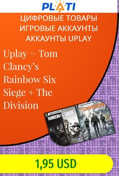 Uplay = Tom Clancy's Rainbow Six Siege   The Division Цифровые товары Игровые аккаунты Аккаунты Uplay