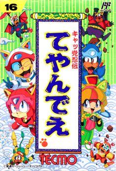 Kyatto Ninden Teyandee (Samurai Pizza Cats), Famicom.