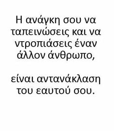 Pws alliws  na apokthseis lign axia sta idia sou ta matia? antrwpaki tns dekaras.. Bitch Quotes, Sex Quotes, Wisdom Quotes, Book Quotes, Motivational Quotes, Funny Quotes, Life Quotes, Inspirational Quotes, Funny Phrases
