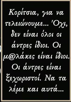 Greek Quotes, Food For Thought, Sarcasm, Life Quotes, Mindfulness, Wisdom, Advice, Thoughts, My Love