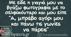 Funny Photos, Funny Images, Favorite Quotes, Best Quotes, Funny Greek Quotes, Just Kidding, Just For Laughs, Funny Jokes, Funny Shit