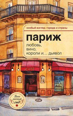 """Цифровая книга """"Париж. Любовь, вино, короли и дьявол"""" Розенберг Александр - купить и скачать книгу в формате fb2, txt, pdf,…"""