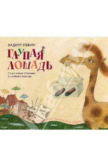 Глупая лошадь- loved the original illusrations.. too bad..