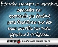 Image Funny Greek Quotes, Funny Statuses, Greek Words, Photo Quotes, Funny Facts, Just For Laughs, Funny Moments, Funny Photos, Laugh Out Loud