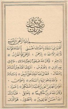 Islam Beliefs, Duaa Islam, Islamic Teachings, Islamic Phrases, Islamic Messages, Dua For Success, Free Pdf Books, Islamic Love Quotes, Islamic Pictures