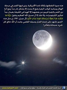 Pin By بسم الله الرحمن الرحيم On القران الكريم Body Quran Education