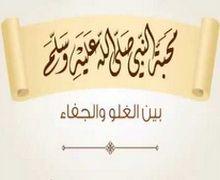 عدم الغلو في محبة الرسول صلى الله عليه وسلم Home Decor Decals Decor