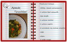Θα σε κάνω Μαγείρισσα!: Αρακάς Τρικολόρε!