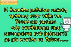 Periodic Table, Jokes, Humor, Funny, Greek Easter, Theater, Periodic Table Chart, Husky Jokes, Periotic Table