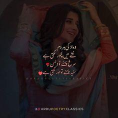 Love Quotes In Urdu, Love Quotes Poetry, Urdu Love Words, Love Poetry Urdu, I Love You Quotes, Love Yourself Quotes, Urdu Quotes, Quotations, Qoutes