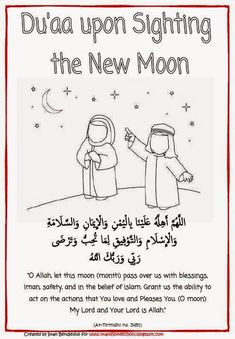 Iman's Home-School: Du'aa for Sighting the New Moon (Colouring Page)