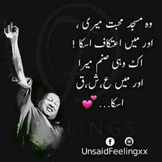 Nfak Quotes, Sufi Quotes, Photo Quotes, Poetry Quotes, Lyric Quotes, Funny Quotes, Love Shayari Romantic, Urdu Poetry Romantic, Love Poetry Urdu
