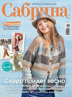 """Photo from album """"Сабрина 2018 Россия"""" on Yandex. Crochet Book Cover, Crochet Books, Knit Crochet, Crochet Hats, Knitting Books, Hand Knitting, Knitting Patterns, Crochet Patterns, Knitting Magazine"""