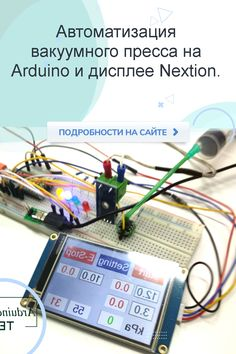 Вакуумная автоматизация на экране Arduino и Nextion Описание процедуры работы вакуумного пресса. Объект автоматизации. Arduino дисплеq Nextion, вся информация в статье... Arduino, Ардуино проекты, Уроки Arduino, ESP32 Motor Arduino, Arduino Projects, Internet Radio, 3d Printing, Geek Stuff, Coding, Facts, Impression 3d, Geek Things