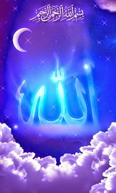Metin yiğit - Google+ Allah Wallpaper, Islamic Wallpaper, Islamic Images, Islamic Pictures, Islamic Posters, Islamic Quotes, Love Wallpaper Download, Allah Calligraphy, Allah Names