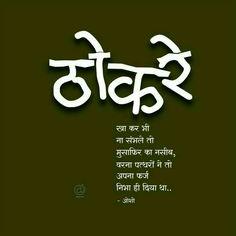 Hindi Motivational Quotes, Inspirational Quotes in Hindi - Brain Hack Quotes Hindi Quotes Images, Inspirational Quotes In Hindi, Motivational Picture Quotes, Hindi Words, Hindi Quotes On Life, Life Quotes, Ego Quotes, Status Quotes, Uplifting Quotes