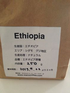 マヌ珈琲のシダモ・グジ。レモンティーな味!コーヒーなのにw