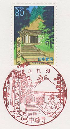 Chusonji Temple Post Office - Iwate Pref.