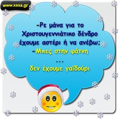 Christmas Quotes, Funny Christmas, Funny Greek, Greek Quotes, Minion, Funny Photos, Laugh Out Loud, Funny Texts, The Funny