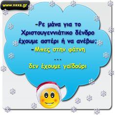 ΑΝΕΚΔΟΤΑ - Κοινότητα - Google+ Christmas Quotes, Funny Christmas, Funny Greek, Greek Quotes, Minion, Funny Photos, Laugh Out Loud, Funny Texts, The Funny