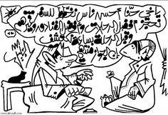 كاريكاتير - عبدالسلام الهليل (السعودية)  يوم الأحد 15 مارس 2015  ComicArabia.com  #كاريكاتير