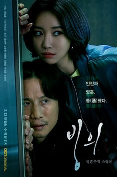 Kang Pil-Sung (Song Sae-Byeok) works as a detective. His instincts as a detective are excellent and he is foul-mouthed. Kang Pil-Sung is both lazy and roug Korean Drama List, Korean Drama Stars, Watch Korean Drama, Korean Drama Movies, Korean Actors, Drama Korea, Kim Joon, Netflix, Detective