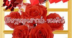 Στείλε ευχές γιορτής και γενεθλίων στα αγαπημένα σας προσωπα.:) Gifs, Thankful, Rose, Quotes, Flowers, Plants, Quotations, Pink, Plant