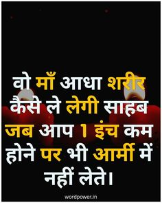 पुलवामा अटैक 🇮🇳 #rip #realhero #indianarmy #salute #blackday #pulwamaattack #pulwama #narendramodi Legend Quotes, Funny Attitude Quotes, Father Quotes, Social Awareness, Indian Army, Real Hero, Mother And Father, Hindi Quotes, My Photos