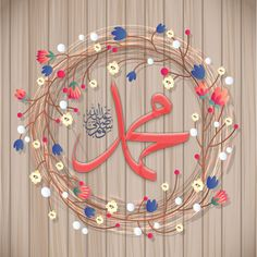 Islamic Images, Islamic Pictures, Islamic Art, Islamic Quotes, Allah Islam, Islam Muslim, Milad Un Nabi, Allah Names, I Need U