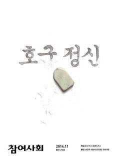 참여사회_호구정신 book cover NGO