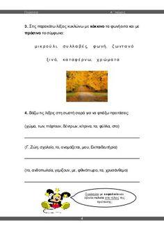 γλώσσα β΄ δημοτικού α΄τεύχος Greek, Education, School, Kids, Children, Boys, Greek Language, Schools, Educational Illustrations