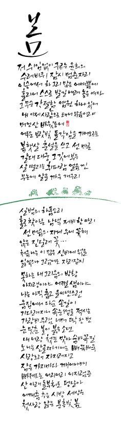 calligraphy_봄_유안진