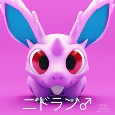 Little Poison Rabbits Fanart Pokemon Toy, New Pokemon, Pokemon Cards, Deadpool Pikachu, Pokemon Poster, Cute Pokemon Pictures, Fan Anime, Cute Pikachu, Charizard