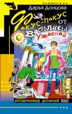"""Дарья Донцова, """"Фокус-покус от Василисы Ужасной"""" #донцова #тараканова #обложкакниги"""