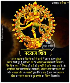 Shiv Tandav symbolizes the cosmic cycles of creation and destruction, as well as the daily rhythm of birth and death. Nataraja, King of Dancers echoes the sa. Shiva Tandav, Lord Shiva, Hindu Festivals, Indian Festivals, Shiv Puran, Shiva Lord Wallpapers, Idioms And Phrases, Om Namah Shivay, Hindu Mantras