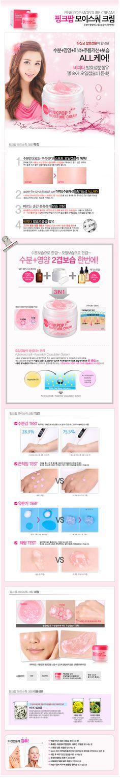 [Lioele] Pink Pop Moisture Cream (Oil Capsule Cream)