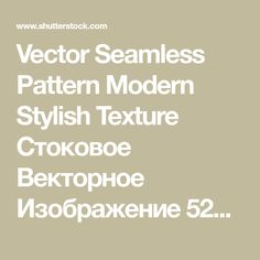 Vector Seamless Pattern Modern Stylish Texture Стоковое Векторное Изображение 520138570 - Shutterstock