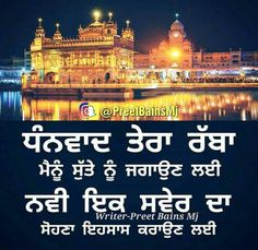 Sikh Quotes, Indian Quotes, Punjabi Quotes, Holy Quotes, Gurbani Quotes, Qoutes, Good Morning Msg, Good Morning Images, Good Morning Quotes