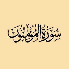 سورة المؤمنون / قراءة : أحمد العجمي