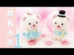 鉤針編織玩偶 婚禮小熊玩偶 1/4 - YouTube